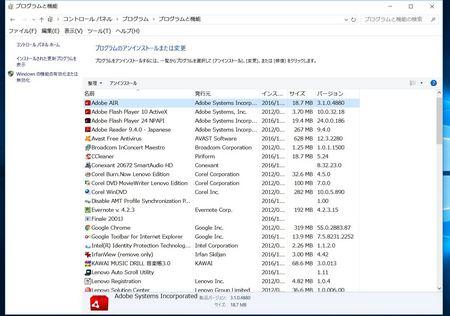 インストールされたソフト.JPG