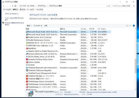 インストールされたソフト3.JPG