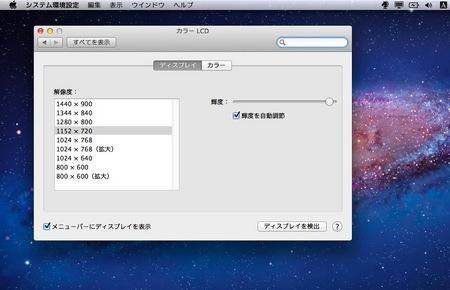 スクリーンショット 2013-09-08 11.40.47.jpg