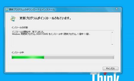 更新プログラム インストール.JPG
