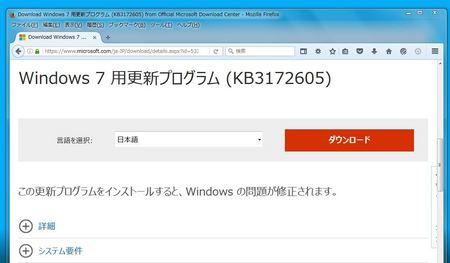 Windows 7 用更新プログラム (KB3172605).JPG